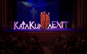 KATAKUMBAEXIT - 1 - GIGLON.COM